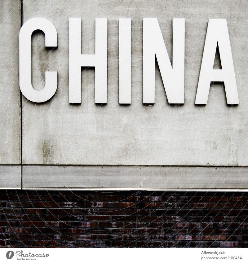China Wand Buchstaben Typographie Backstein Mauer Beton grau Asien Osten rot gelb Chinesisch Nachbildung Schriftzeichen Macht Metall land der aufgehenden sonne