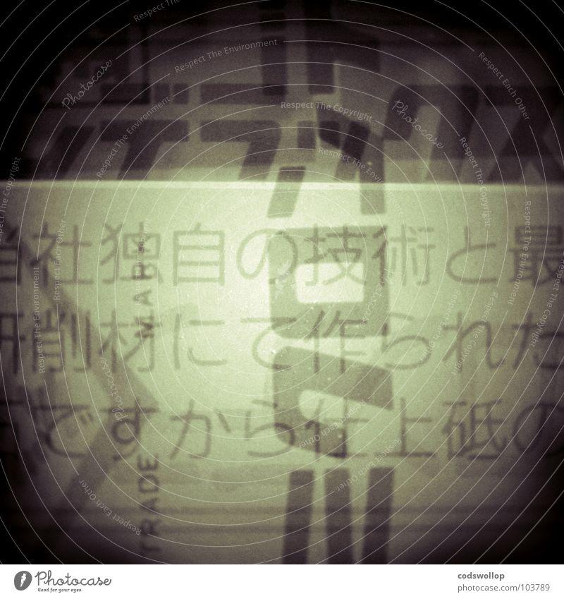 osaka schwarz weiß grau Hummer Fenster Schriftzeichen Japan Buchstaben Hinweisschild black white grey composition schriftsatz lobster typographic typographisch