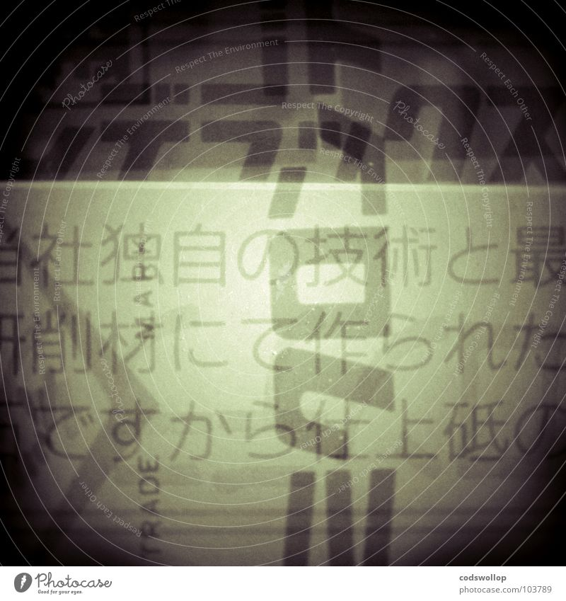 osaka weiß schwarz Fenster grau Schriftzeichen Buchstaben Hinweisschild Japan Hummer