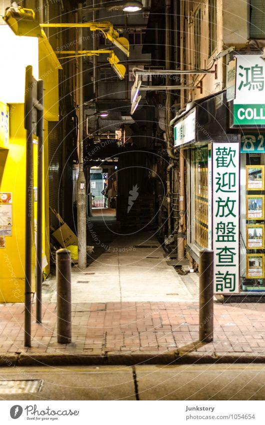 a sidewalk far east Stadt Einsamkeit Haus dunkel gelb dreckig Schriftzeichen Armut kaputt Fußweg Bürgersteig Asien Asphalt Stadtzentrum Werbung China