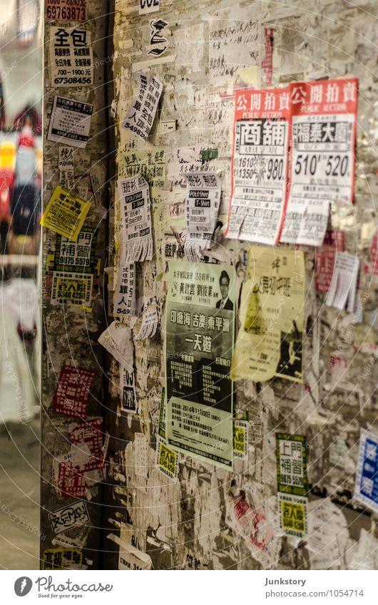 Hong Kong Wall Subkultur Printmedien lesen Hongkong Mongkok Asien China Stadt Stadtzentrum Menschenleer Mauer Wand Fassade Papier Zettel Stein Beton Zeichen