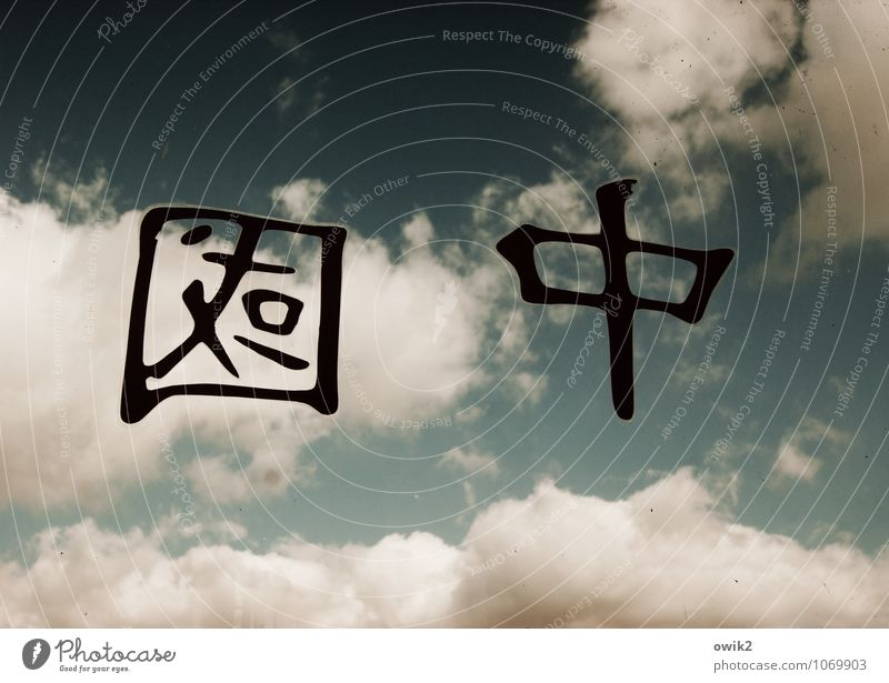 Chinesisch rückwärts Umwelt Himmel Wolken Schönes Wetter Zeichen Schriftzeichen Piktogramm hängen Werbung China-Restaurant Asien Gastronomie exotisch 2