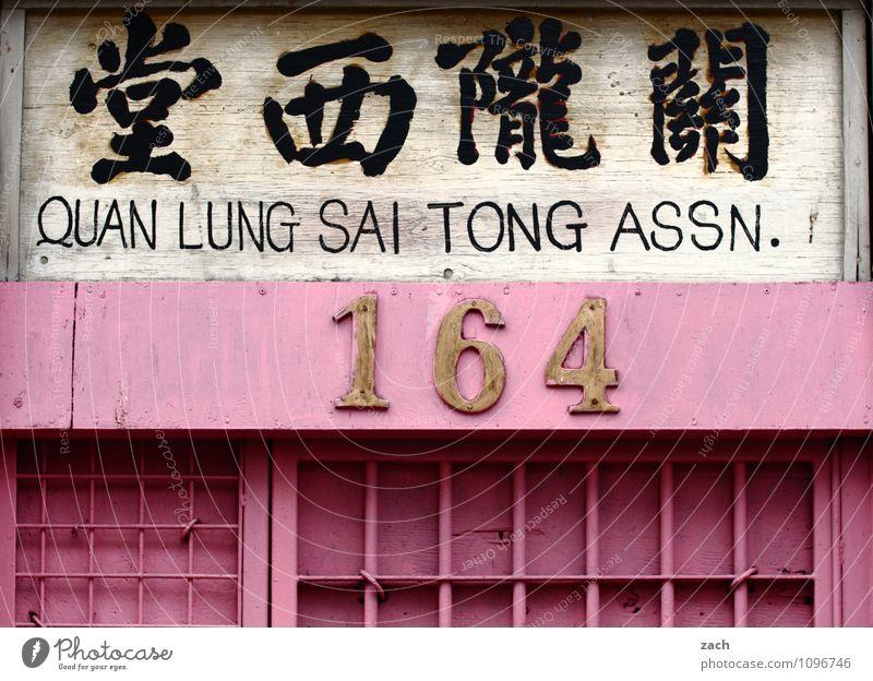 164 Stadt Haus Ferne Wand Architektur Mauer Linie rosa Fassade Schriftzeichen Zeichen kaufen Ziffern & Zahlen Bauwerk Asien