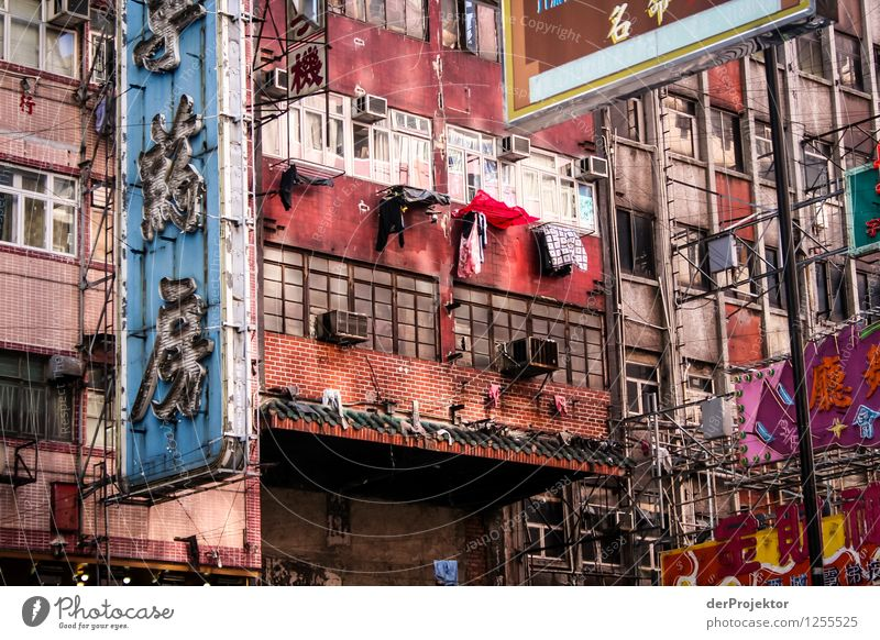 Hinterhof in Honkong Ferien & Urlaub & Reisen Stadt Haus Ferne dunkel Umwelt Architektur Freiheit außergewöhnlich Fassade Tourismus dreckig Hochhaus