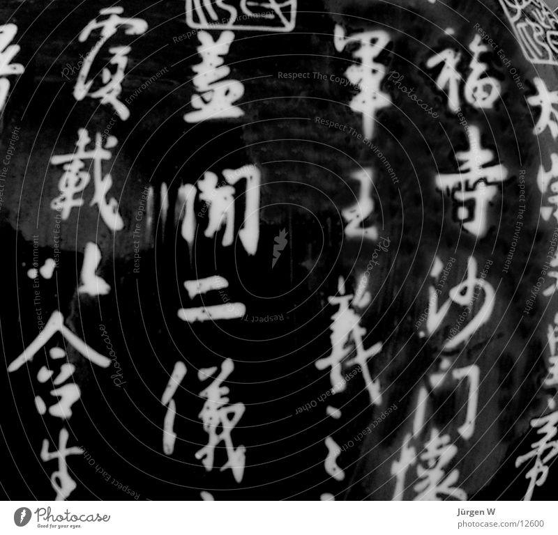 Asia-Vase Asien Schriftzeichen Japan schwarz weiß Typographie Häusliches Leben signs black white