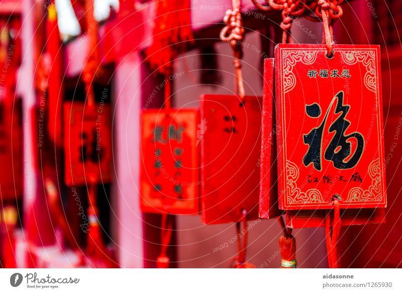 Glücksanhänger Zeichen Schriftzeichen Tugend Zufriedenheit Lebensfreude friedlich Menschlichkeit Weisheit Hoffnung Glaube Schilder & Markierungen Buddhismus
