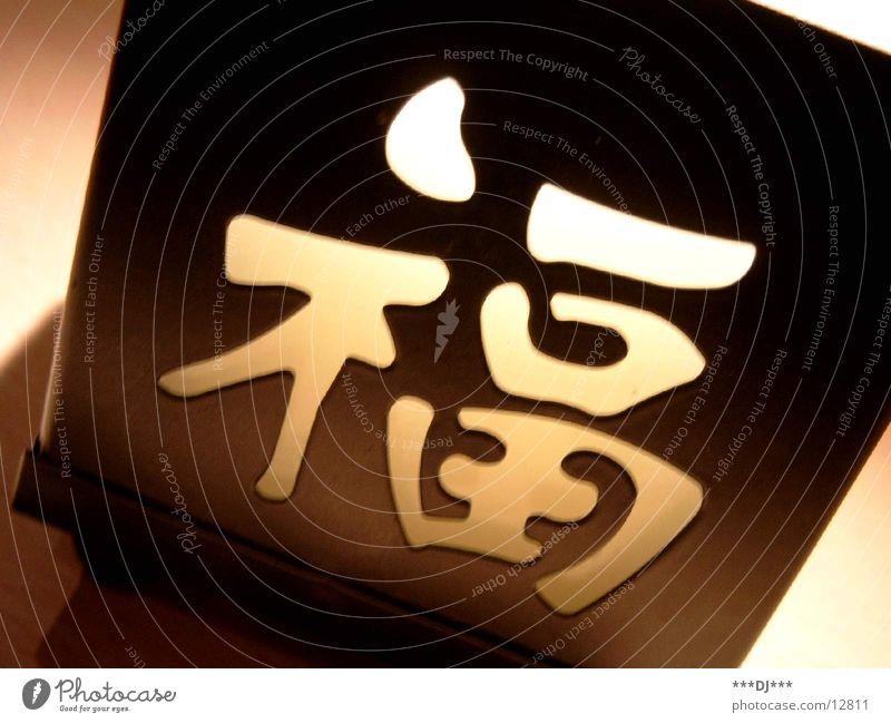 China Kerze Japan Asien Dinge Schriftzeichen Zeichen