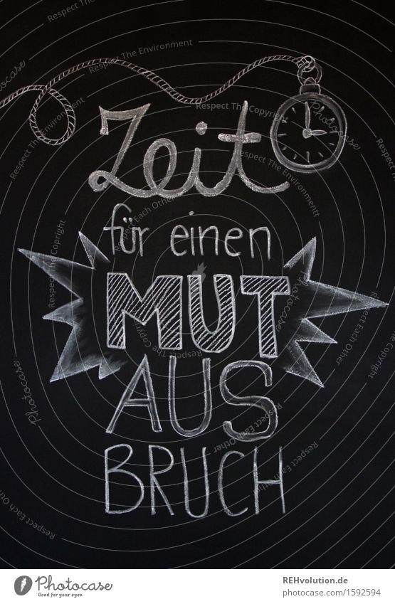 Zeit für einen Mutausbruch II Kunst zeichnen schwarz weiß Leidenschaft Abenteuer Design Kreativität Kultur Leichtigkeit Tafel Schriftzeichen Text Redewendung