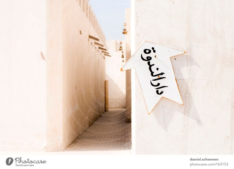 zur Toilette ??? Schilder & Markierungen Typographie Arabien Gasse Architektur Licht hell Fassade Schriftzeichen historisch Kommunizieren Hinweisschild