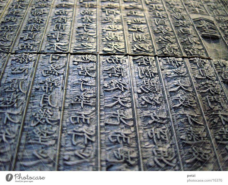 Holz-Druckplatte alt schön elegant Schriftzeichen außergewöhnlich Handwerk Furche exotisch Chinesisch