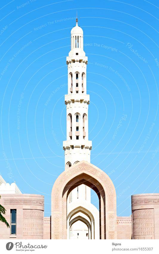 Oman muscat die alte Moschee Himmel Ferien & Urlaub & Reisen blau schön weiß schwarz Architektur Religion & Glaube Gebäude Kunst grau Design Tourismus Kirche