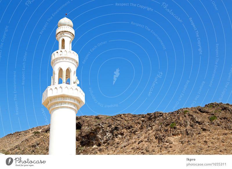 In Oman Muskat die alte Moschee Himmel Ferien & Urlaub & Reisen blau schön weiß schwarz Architektur Religion & Glaube Gebäude Kunst grau Design Tourismus Kirche