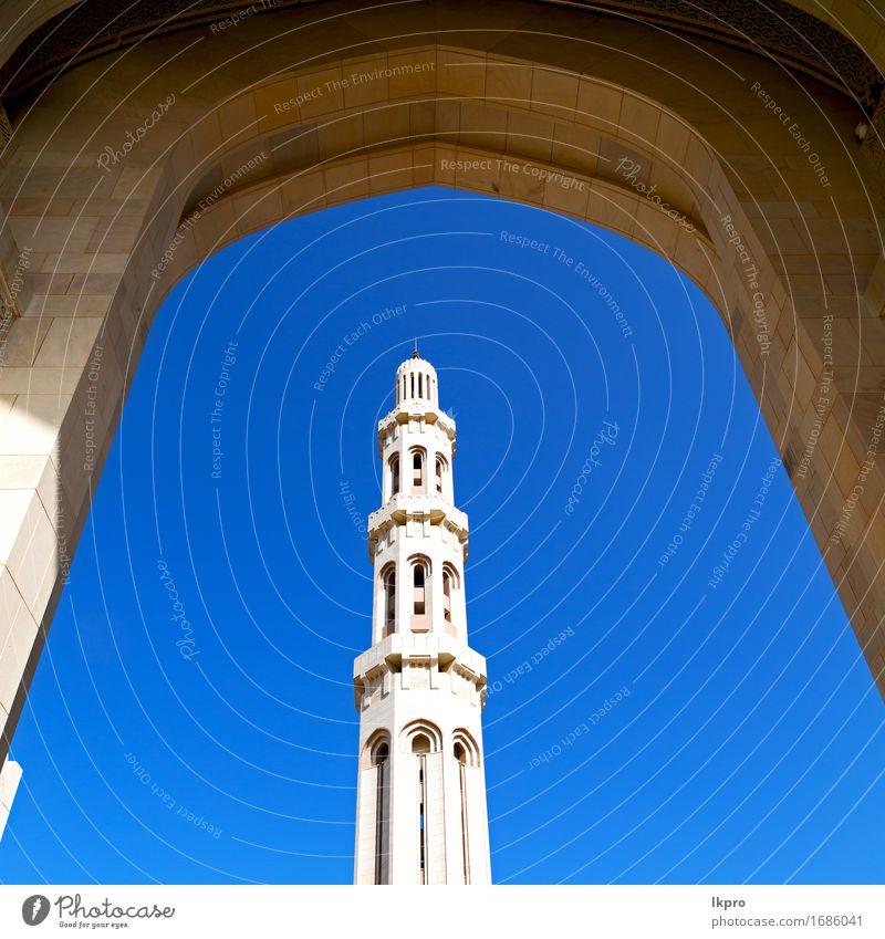 Muskat die alte Moschee Design schön Ferien & Urlaub & Reisen Tourismus Kunst Kultur Himmel Kirche Gebäude Architektur Denkmal Beton historisch blau grau