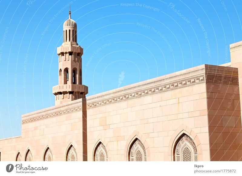 Religion im klaren Himmel in Oman-Muskatellertraube Ferien & Urlaub & Reisen alt blau schön weiß schwarz Architektur Religion & Glaube Gebäude Kunst grau