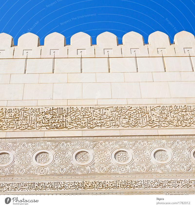 Abstrakter Hintergrund und Antike der Moschee Ferien & Urlaub & Reisen Stadt alt weiß schwarz Architektur Religion & Glaube Stil Gebäude Kunst Stein Linie