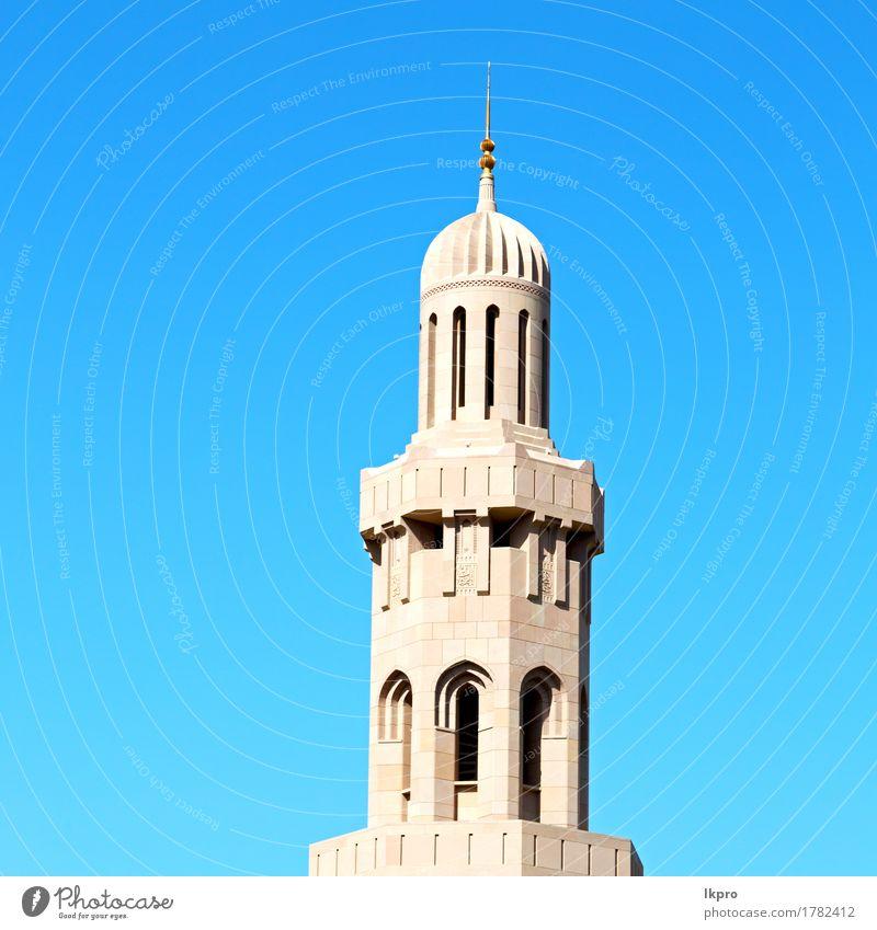 y in Oman Muskat die alte Moschee Himmel Ferien & Urlaub & Reisen blau schön weiß schwarz Architektur Religion & Glaube Gebäude Kunst grau Tourismus Design