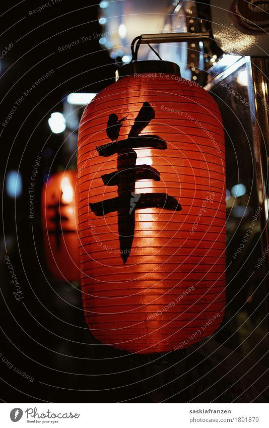 Chinatown. Ferien & Urlaub & Reisen Tourismus Abenteuer Ferne Sightseeing Lampe Kultur Papier exotisch Asien Asiatische Küche Lampion Beleuchtung mystisch