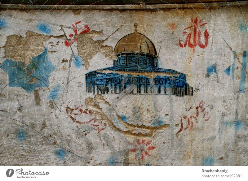 Der Putz ist ab Kunstwerk Islam Religion & Glaube Jerusalem Israel Naher und Mittlerer Osten Altstadt Moschee Sehenswürdigkeit Felsendom Zeichen Schriftzeichen