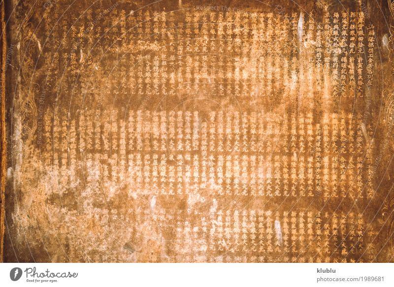 Goldene chinesische Buchstaben Textur Design Dekoration & Verzierung Kunst Kultur alt Tradition Wand Chinesisch Briefe Tempel Buddhismus Symbole & Metaphern