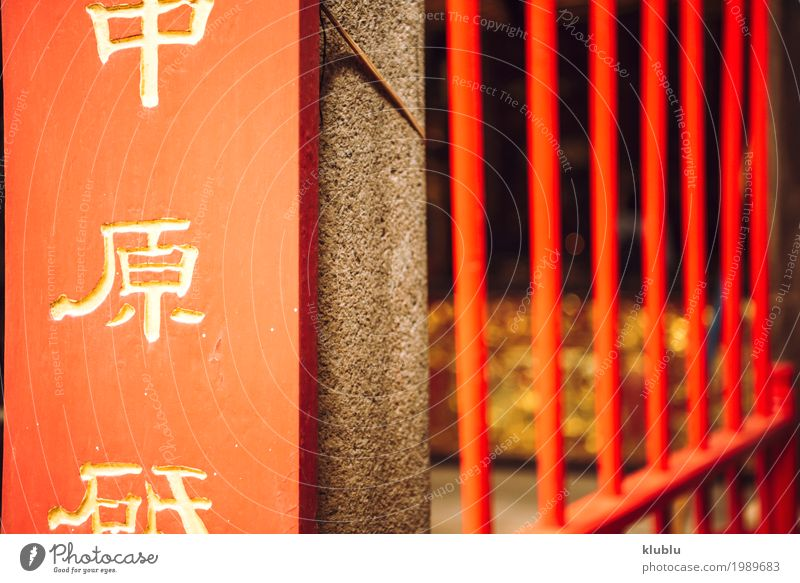 Speere im buddhistischen Tempel in Hong Kong. elegant Duft Kunst Religion & Glaube kleben Rauch Asien Hongkong Geruch Zen Sprit Weihrauchfass aromatisch Kurve