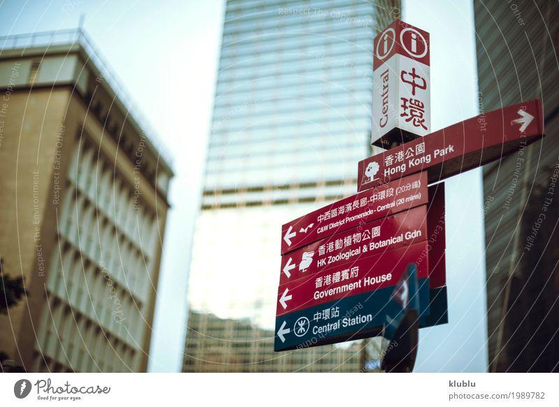 Rot farbige Wegweiser in Hong Kong Ferien & Urlaub & Reisen Landschaft Haus Architektur Straße Leben Gebäude Tourismus Fassade Ausflug Büro modern Hochhaus