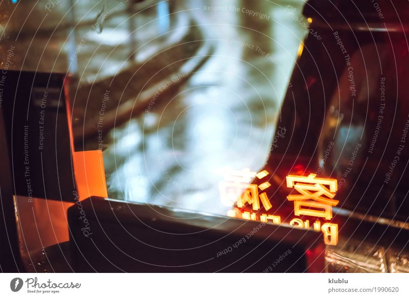 Nasse mit Regenstraße durch das Glas des Busses. Ferien & Urlaub & Reisen Straße Leben Bewegung Verkehr Wetter modern Aussicht nass erleuchten Bürgersteig Asien