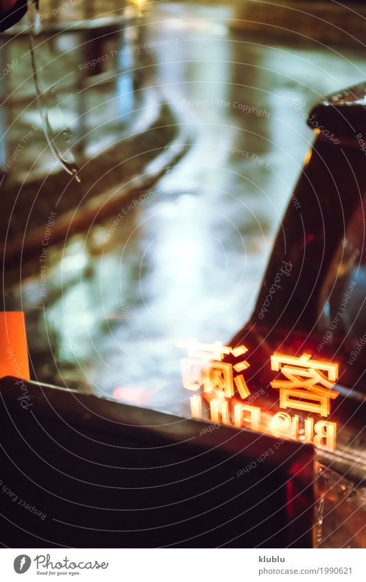 Nasse mit Regenstraße durch das Glas des Busses. Leben Ferien & Urlaub & Reisen Wetter Verkehr Straße Fahrzeug Bewegung modern nass Aussicht Zeichen erleuchten