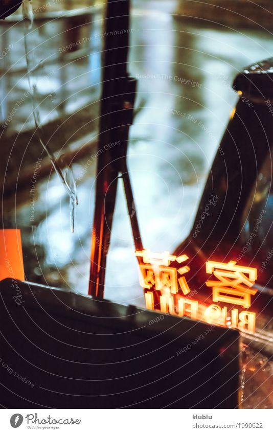Blick auf die Straße vom Bus Leben Ferien & Urlaub & Reisen Wetter Regen Verkehr Fahrzeug Bewegung modern nass Aussicht Zeichen erleuchten Großstadt asiatisch