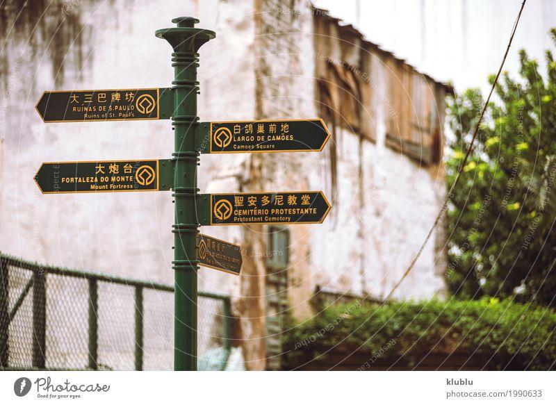 Eine typische Straßenansicht in Macao, China Ferien & Urlaub & Reisen Haus Architektur Leben Bewegung Gebäude Tourismus Design Verkehr modern Kultur historisch