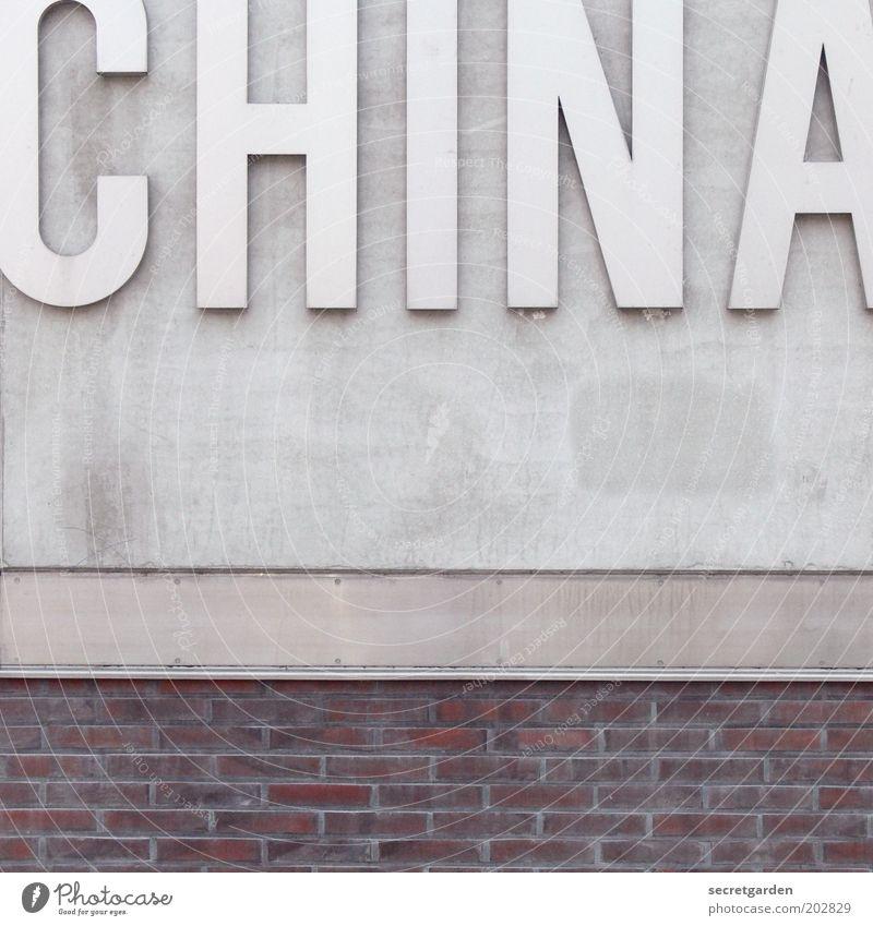 china ist zu groß. Bauwerk Gebäude Architektur Mauer Wand Fassade Metall Backstein Zeichen Schriftzeichen Linie Streifen grau rot Macht Ordnungsliebe ästhetisch