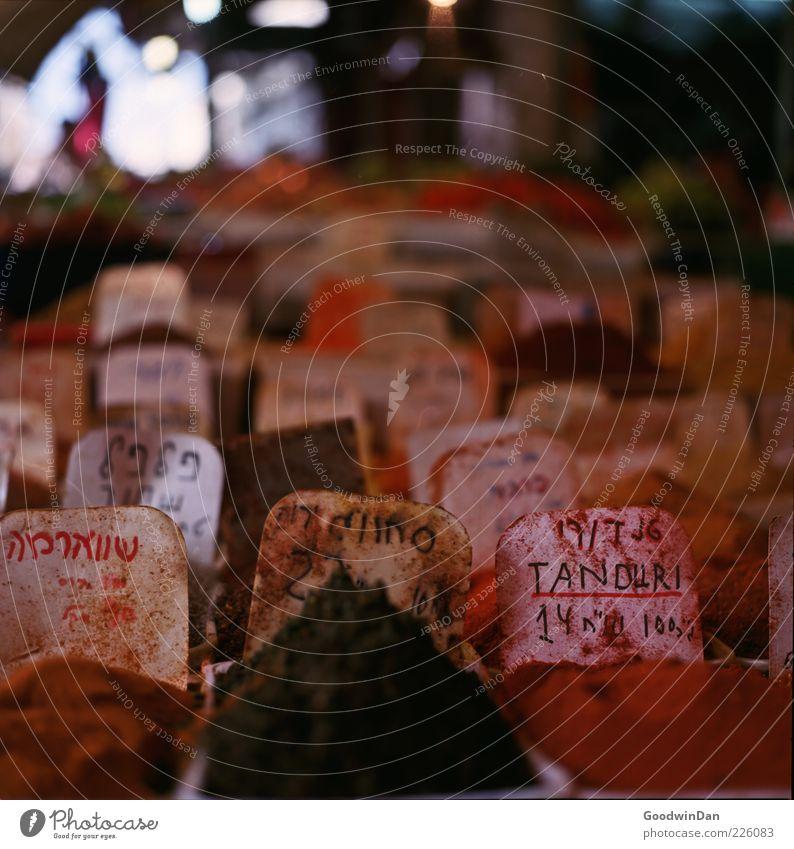 für eine Hand voll Schekel... II schön Stimmung Schilder & Markierungen mehrere authentisch Schriftzeichen nah außergewöhnlich Kräuter & Gewürze lecker Duft