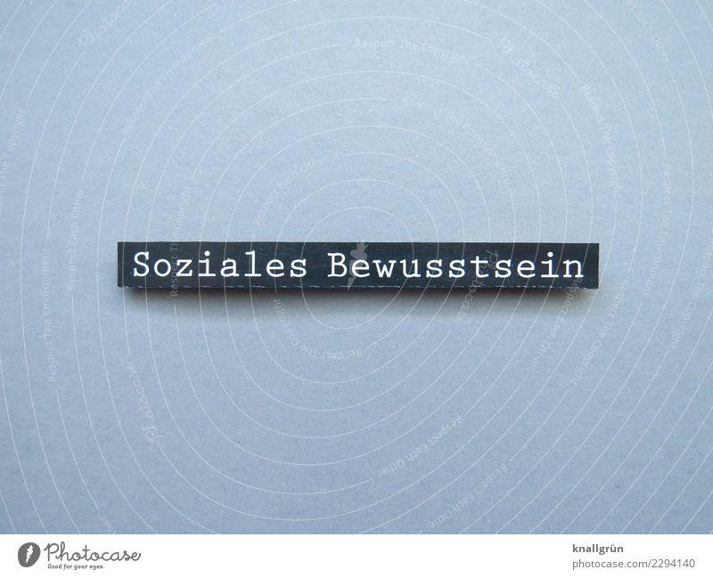 Soziales Bewusstsein Schriftzeichen Schilder & Markierungen Kommunizieren grau schwarz weiß Gefühle Stimmung Vertrauen Sicherheit Schutz Zusammensein