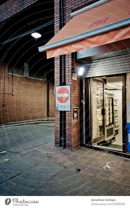 Einbahnstraße in London Stadt Hauptstadt Stadtrand bevölkert Haus Tor Bauwerk Gebäude Architektur Mauer Wand Fassade Armut England Verbote Ladengeschäft Straße