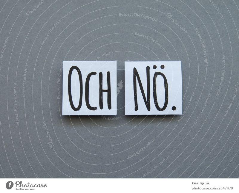 OCH NÖ. Schriftzeichen Schilder & Markierungen Kommunizieren grau schwarz weiß Gefühle Stimmung selbstbewußt Coolness Enttäuschung Gelassenheit Misserfolg