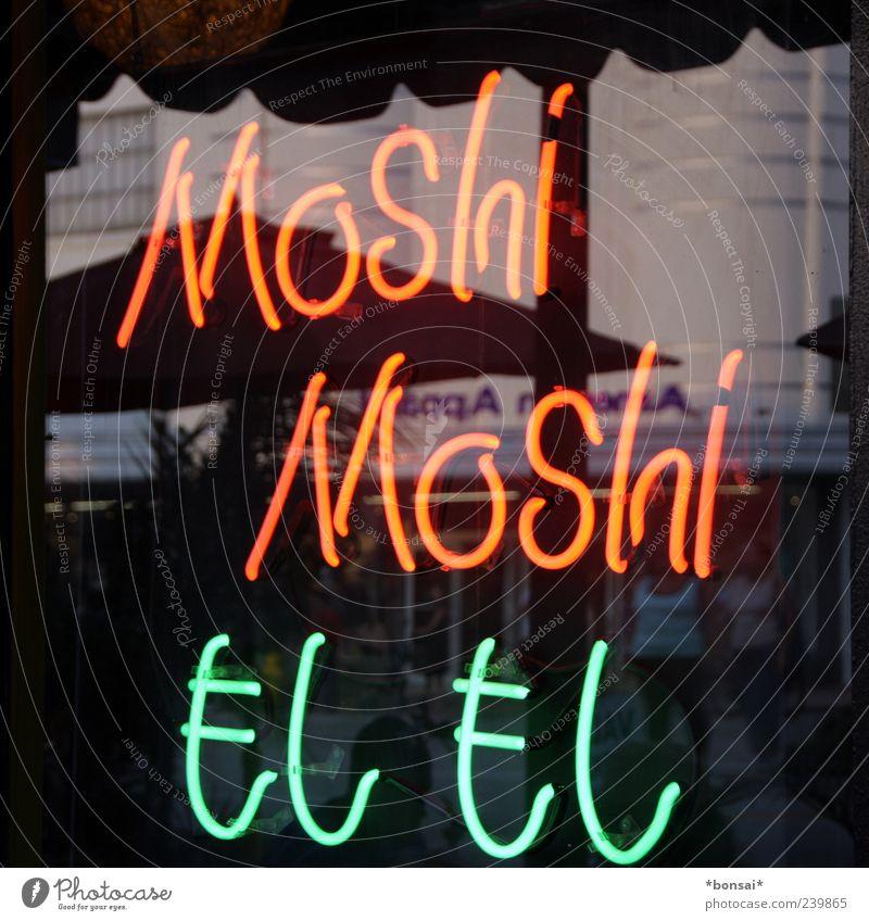 moschi moschi Ferien & Urlaub & Reisen Fenster Glas leuchten Schriftzeichen Kultur Freundlichkeit Zeichen Werbung Restaurant exotisch Begrüßung Gruß Leuchtreklame ausgehen Japanisch