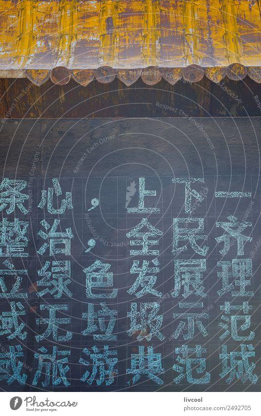 Wand verziert mit chinesischer Kalligraphie, Zhangye Ferien & Urlaub & Reisen Tourismus Ausflug Haus Kunst Gemälde Kleinstadt Stadt Gebäude Architektur Fassade