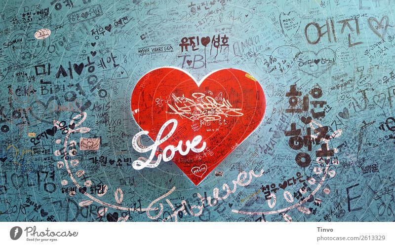 Rotes Herz Love Forever auf blauer Wand mit Verewigungen Mauer Zeichen Schriftzeichen außergewöhnlich rot schwarz weiß Liebe Verliebtheit Hoffnung Wunsch