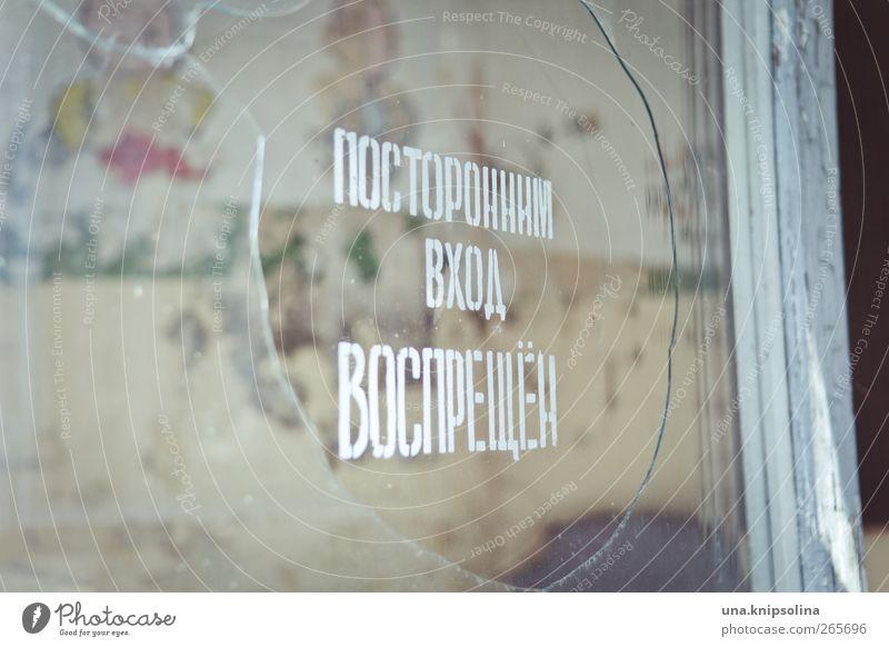 zugang für fremde verboten Fenster Tür Glas Fassade Schriftzeichen Hinweisschild kaputt Vergänglichkeit Vergangenheit Verfall Ruine Warnschild Wandmalereien Russisch Zerbrochenes Fenster
