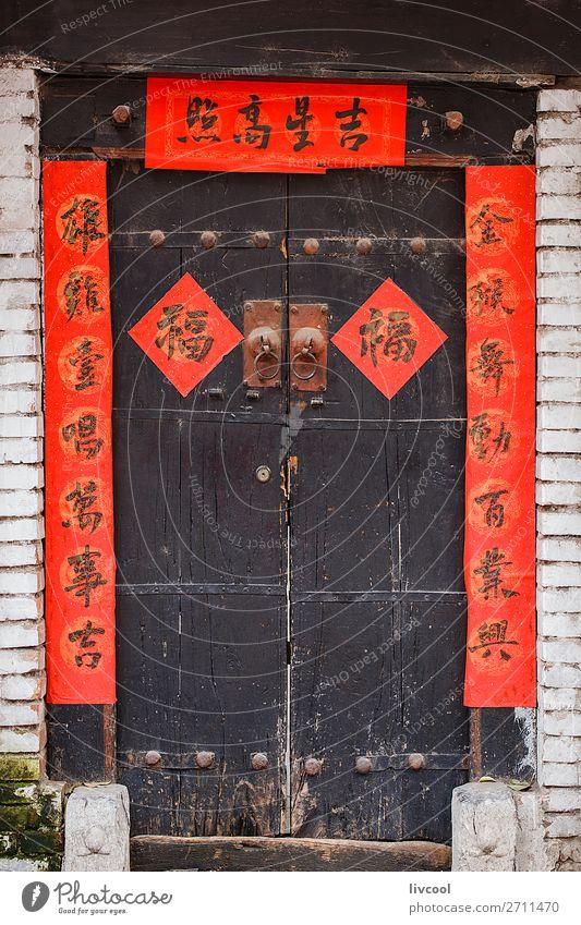 rote & schwarze Tür, Porzellan Haus Kunst Dorf Stadt Altstadt Gebäude Architektur Straße Holz authentisch historisch schön einzigartig China Xi'an wüst Tarim