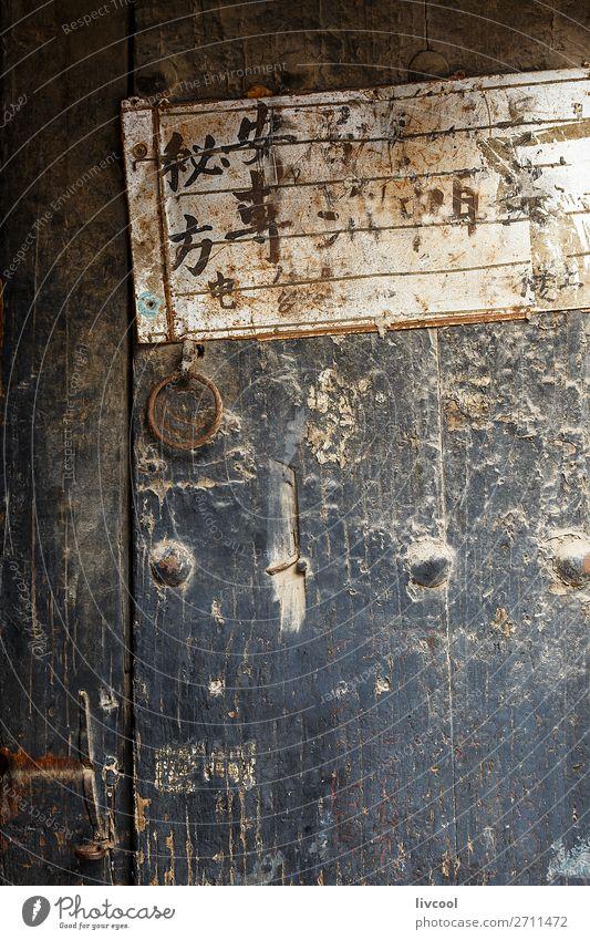 Retro-Tür, Porzellan Haus Stadt Gebäude Architektur Straße Holz alt authentisch dunkel schön einzigartig retro schwarz weiß China Xi'an wüst Tarim Xinjiang
