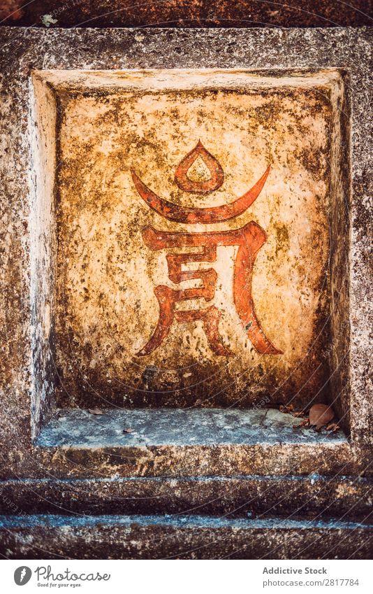 Vietnamesische Wandtextur im Hintergrund Muster Kambodscha kambodschanisch buddhistisch Details asiatisch Mudra Dekoration & Verzierung parallel Symbolismus