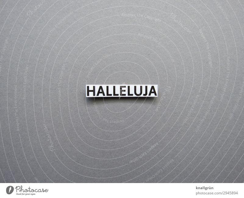 HALLELUJA Schriftzeichen Schilder & Markierungen Kommunizieren grau schwarz weiß Gefühle Glück Fröhlichkeit Zufriedenheit Geborgenheit trösten Glaube