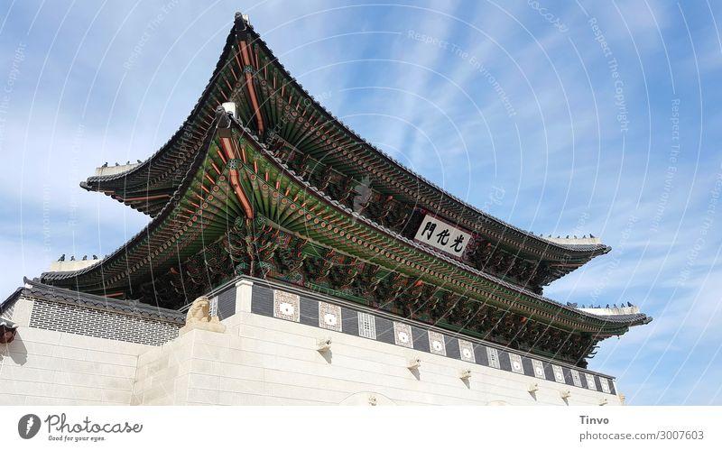 Gyeongbokgung Palace Himmel Schönes Wetter Stadt Hauptstadt Palast Bauwerk Architektur Sehenswürdigkeit Macht Kultur Reichtum Ferien & Urlaub & Reisen Tourismus