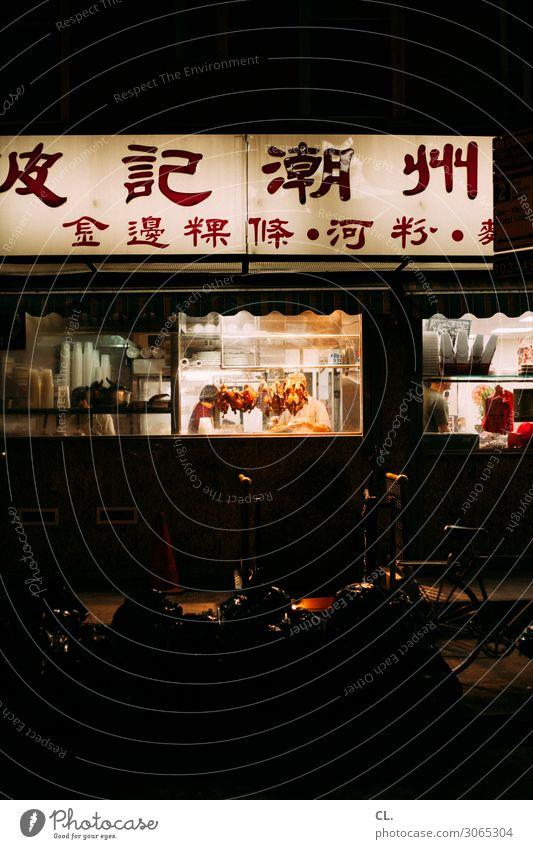 chinatown Mensch Stadt Fenster Lebensmittel Arbeit & Erwerbstätigkeit Ernährung Schriftzeichen Fahrrad Schilder & Markierungen authentisch Zeichen Gastronomie
