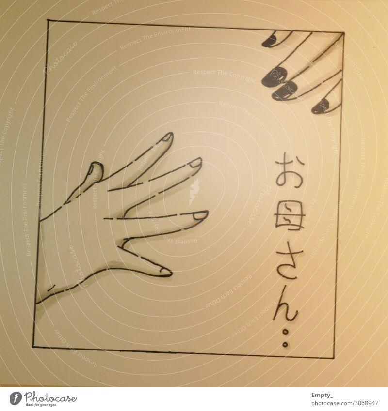 Sehnsucht nach Mutterliebe Kind Erwachsene Leben Hand 2 Mensch schwarz weiß Gefühle Finger Grafik u. Illustration Zeichnung Papier Schwarzweißfoto