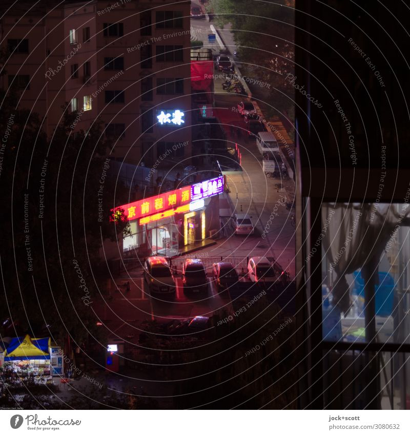 Nachtladen Handel Umwelt Peking Plattenbau Stadthaus Ladengeschäft Straße Parkplatz PKW Schriftzeichen leuchten dunkel modern unten Stimmung Wachsamkeit