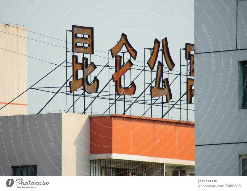 Ein Bild ist tausend Worte wert Chinesisch Wolkenloser Himmel Peking Flachdach Beton Metall Rost Schriftzeichen authentisch groß oben retro Stil Typographie