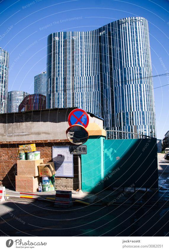 alt trifft neu Städtereise Wolkenloser Himmel Schönes Wetter Peking Stadtzentrum Architektur Stadthaus Wohnhochhaus Fassade Straße Verkehrszeichen