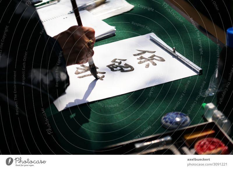 Japanische Kalligrafie Lifestyle Freizeit & Hobby Mensch Frau Erwachsene Hand 1 Kunst Künstler Maler Zeichen Schriftzeichen Tradition Asien kanji unkenntlich