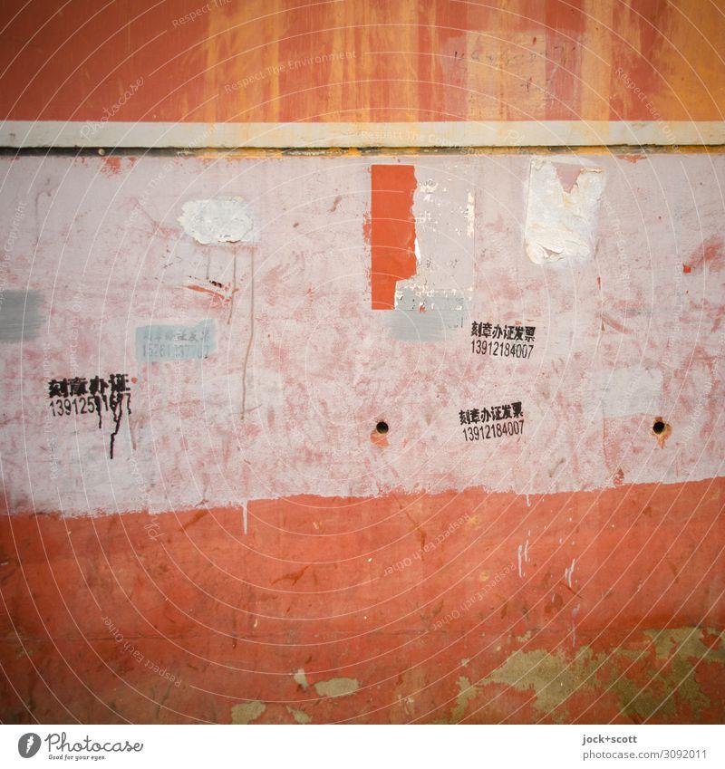 hin & über (Stellen werden an der Wand werden übermalt und immer wieder neu beschriftet) Subkultur Peking Mauer Anstrich Schriftzeichen Ziffern & Zahlen